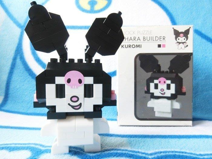三麗鷗 sanrio 迷你積木 KUROMI 庫洛米 酷洛米 非樂高 LEGO