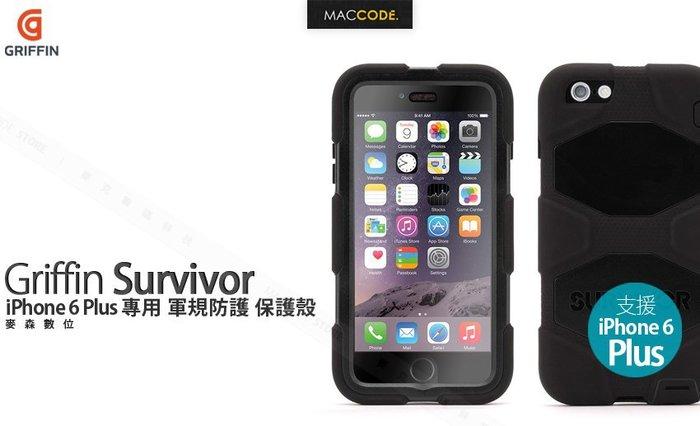 【光隆公司貨】Griffin Survivor iPhone 6S Plus / 6 Plus 專用 軍規防護 保護殼 現貨 含稅 免運費