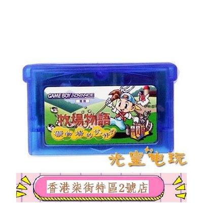 柒街特區2號店- NDS GBM GBA游戲卡帶 牧場物語礦石鎮的快樂伙伴們 完全漢化版