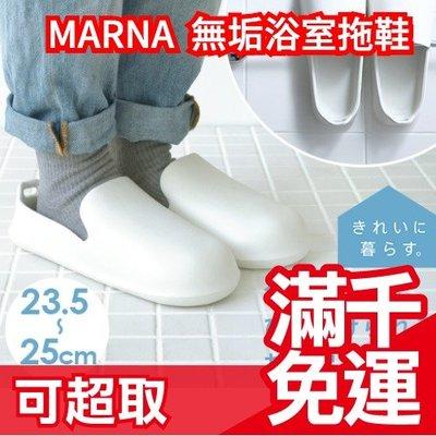 日本 MARNA 純白無垢浴室拖鞋 廁所防水衛浴鞋子 ❤JP Plus+