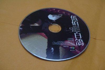 紫色小館86-4------伍佰-白鴿