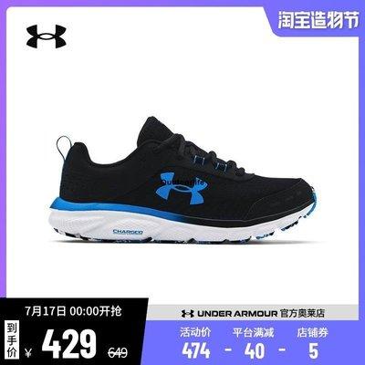 outdoorlife安德瑪官方UA Charged Assert 8 Marble男鞋運動跑步鞋男3024622