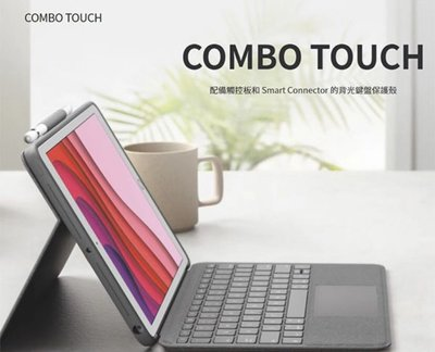 Logitech Combo Touch 鍵盤 for IPad pro10.5 and IPad Air3可使用