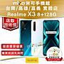 Realme X3 8G/128G 6.6吋雙卡機 藍白空機價$9590【台南高雄嘉義MIKO米可手機館】歡迎洽詢