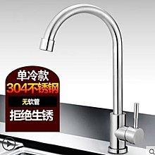 水龍頭廚房家用洗菜盆龍頭冷熱水槽單冷全銅洗手盆304不銹鋼旋轉ALS-JP186