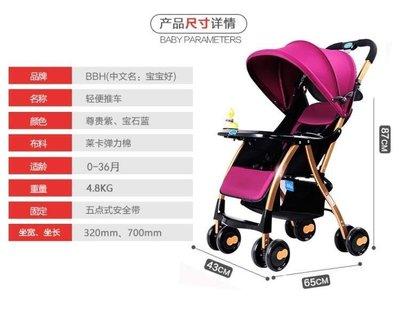 日和生活館 寶寶好嬰兒推車輕便折疊嬰兒車推車可坐躺便攜兒童傘車寶寶手推車S686