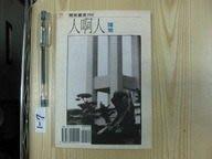 【愛悅二手書坊 01-07 】  人啊人  隱地著  爾雅出版