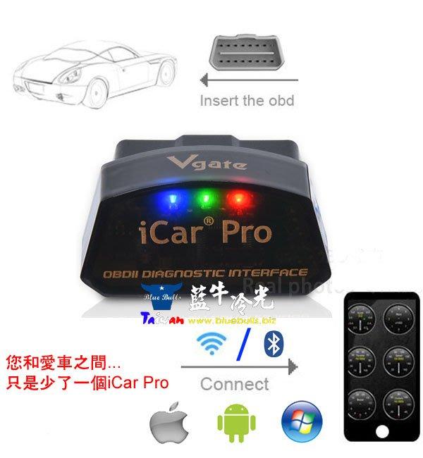 【藍牛冷光】Vgate iCar PRO OBD2 藍芽4.0 行車電腦診斷器 支援安卓 蘋果 iphone ipad