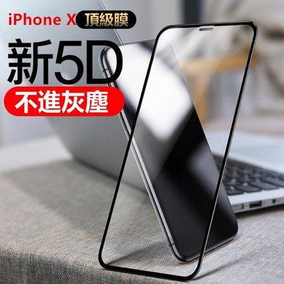 新5D 不入灰塵 頂級 滿版 iPhone 11Pro Max xs xr 8 7 6s plus SE 玻璃貼 保護貼