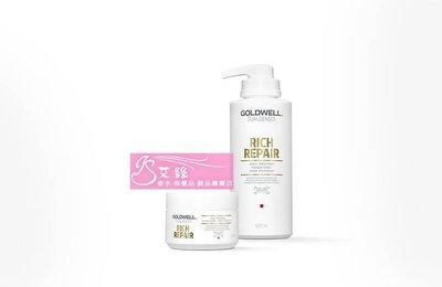 【IS艾絲】沖洗式護髮】GOLDWELL ゴールドウェル 歌薇 水感60秒髮膜 200ML