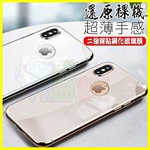 蘋果 9H鋼化玻璃保護貼 背貼 手機強化背膜 iPhone X/XS XR XR Max 3D曲面滿版全覆蓋冷雕後膜