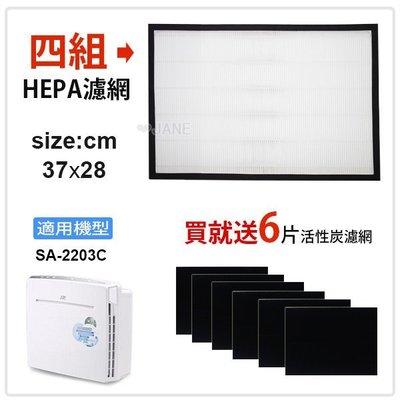 適用SA-2203c/SA-2203c-H2空氣清淨機 HEPA濾網 (四片) 加碼再送6片活性碳濾網
