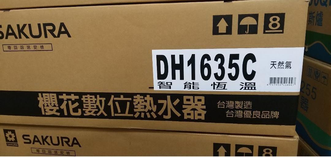 【揪愛呷己裝】最新四季溫櫻花16公升強排DH1635C/DH1631C數位恆溫強排熱水器五星級買家可貨到付款