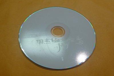 紫色小館-87-2------周杰倫-七里香