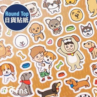 Norns 【日貨Round top 貼紙-狗狗 】動物 Dog 手帳 行事曆 拍立得照片 裝飾貼紙