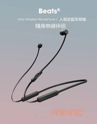 [律動音響]   Beats BeatsX  無線藍牙運動耳機入耳式x