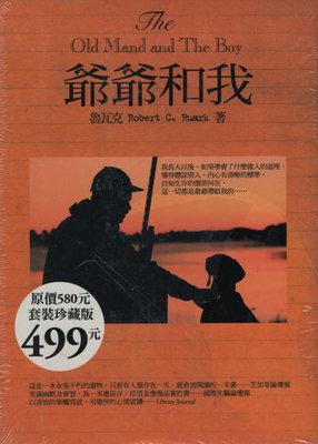 格子鋪˙二手書『爺爺和我(盒裝套書)』˙如果˙魯瓦克˙5本免運˙10本再9折!
