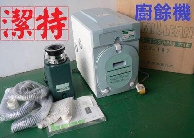 台中[潔特]廚餘機--全新 廚下型 主機(攪碎+過濾+恆溫攪拌)鐵胃+管子全自動IZUMI日本ICT181TW製造P11