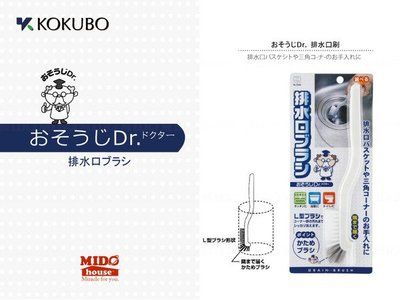 《Midohouse》KOKUBO 『日本小久保 2640排水口刷』