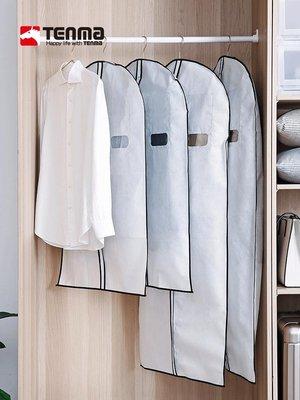 天馬衣服防塵罩無紡布透氣掛衣袋家用衣柜大衣西裝防塵套掛式衣罩家居日用