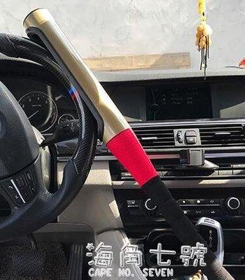 汽車用鎖具方向盤鎖防盜小車車鎖防身車把...