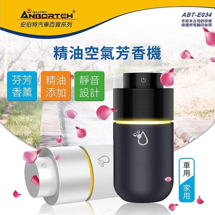 安伯特 芳香霧語 空氣芳香機 USB供電 氣氛燈 可加精油 靜音設計