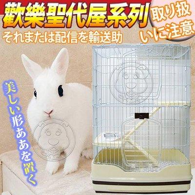 【🐱🐶培菓寵物48H出貨🐰🐹】寵物補給站》愛兔歡樂聖代屋系列雙層巧克力兔貓貂籠 特價2940元 限宅配自取不打折