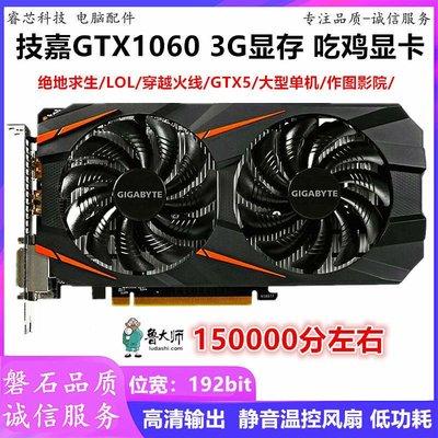 技嘉GTX1060 3G 4G 臺式機電腦顯卡 影馳GTX970 GTX1060 RX580