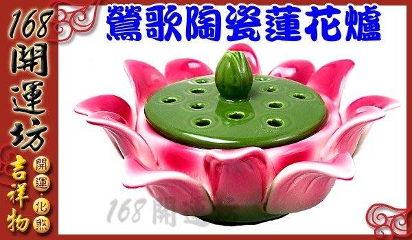 【168開運坊】台製鶯歌陶瓷系列【供佛/供養貔貅-專用/蓮花2用~檀香爐】