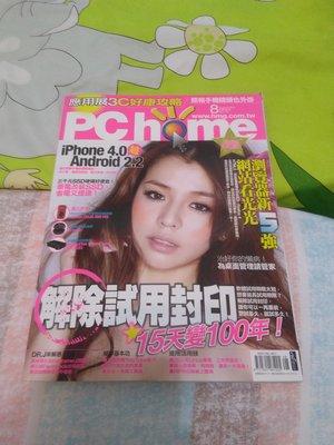 PC home 電腦家庭175期  李毓芬