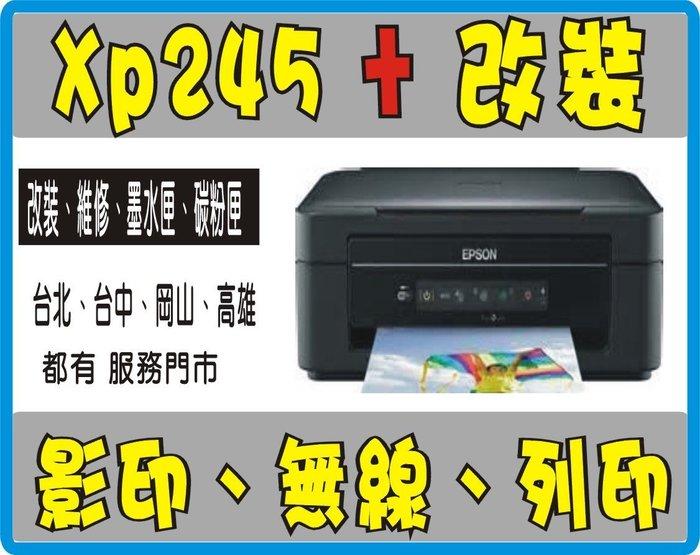 Epson XP 245 ( 保固1年全機) + 改裝 連續供墨 精緻版 L360/225/L380/L385/L485