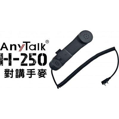 ☆台南PQS☆H250 AnyTalk 對講手麥 復古通信設備 通信器