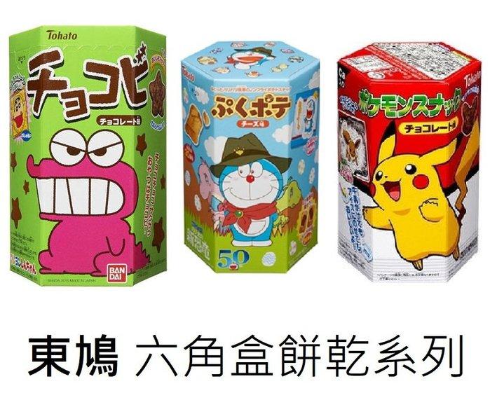+東瀛go+ Tohato 東鳩 寶可夢 蠟筆小新 巧克比 哆啦A夢 六角盒 巧克力餅 (附貼紙) 造型餅乾 皮卡丘