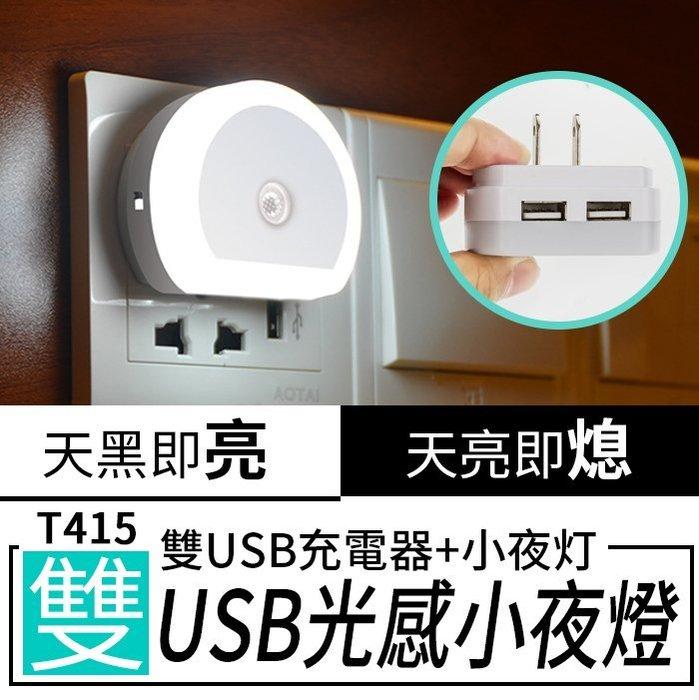 【傻瓜批發】(T415)雙USB充電器+光感小夜燈 帶開關光控感應 床頭燈/光感燈 板橋現貨