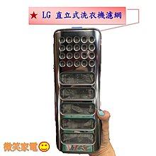 【微笑家電】全新 原廠 LG 樂金 DD變頻 直立式洗衣機濾網 ADQ74533402 / 公司貨