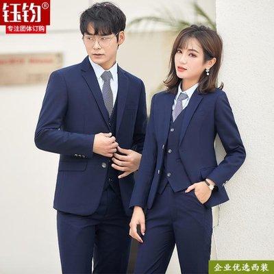 職業裝男士三件套裝秋冬西服男女同款銀行上班銷售工作服商務正裝 igo