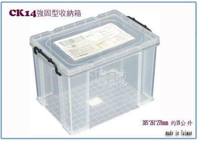 『 峻 呈 』(全台滿千免運 不含偏遠 可議價) 聯府 CK14 CK-14 耐久強固 透明式整理箱 19公升 新北市