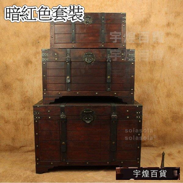 《宇煌》茶几餐廳裝飾創意箱子實木家居收納箱復古道具暗紅色套裝_aBHM
