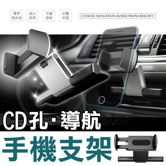 【現貨-免運費!台灣寄出】鋁合金質感 cd手機架 插槽式 車用手機架 汽車手機架 cd孔 手機架 車用【WC038】