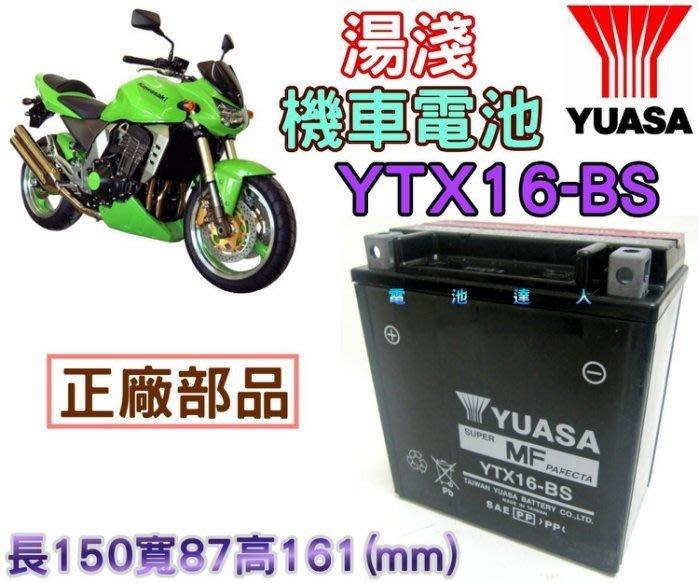 【鋐瑞電池】YUASA 湯淺電池 重機 YTX16 GTX16 ZR1100 SUZUKI KAWASAKI 川崎 鈴木