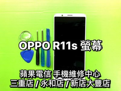三重/永和【蘋果電信】OPPO R11s 液晶螢幕 總成 觸控 面板 玻璃 LCD 維修 更換 換螢幕