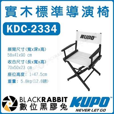 數位黑膠兔【 KUPO KDC-2334 實木標準導演椅 白色】折疊 Bar Height 導演椅 木質 攜帶式 戶外椅