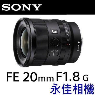永佳相機_ Sony FE 20mm F1.8 G SEL20F18G 公司貨 現貨中 (1)