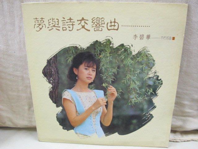 二手舖 NO.2740 黑膠 李碧華 夢與詩交響曲 附歌詞 (非復刻版) 稀少盤