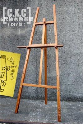 【小木匠畫材屋】免運※5尺柚木色畫架(DIY款)。多件優惠。極致亮面漆,豪華升級。畫室、商品、婚紗照展示必備品!