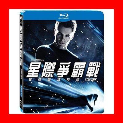 【BD藍光】星際爭霸戰:雙碟特別版Star Trek(得利版)幸運之吻 克里斯潘恩、不可能的任務 3導演