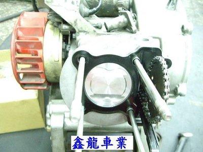 新莊鑫龍車業:勁戰.新勁戰.GTR改61缸+車KS+缸頭處理+化油器調整=完工價6500