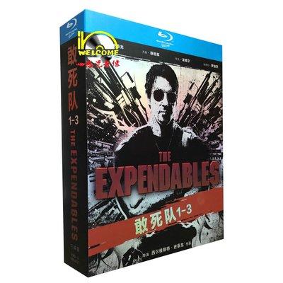BD藍光電影1080P The Expendables 敢死隊1-3 全集 完整版
