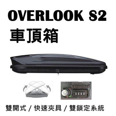 OVERLOOK S2 車頂箱 / 大容量450L / 雙開式 / 快速夾具 / 專利鎖頭【EcoCAMP│艾科戶外】
