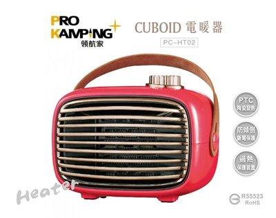 露營小站~【PC-HT02】台灣Pro Camping 領航家CUBOID電暖器 戶外暖爐 電暖器